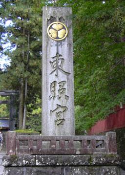 日光東照宮石碑(Nikko)