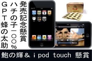 apple(アップル)新発売のメディアプレーヤー ipod touch 本体&鮑の輝・アワビエキスのセット懸賞中