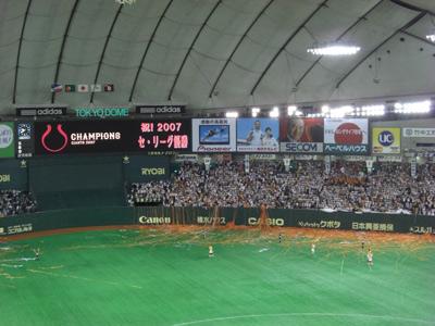 2007年ジャイアンツ優勝会場の雰囲気写真