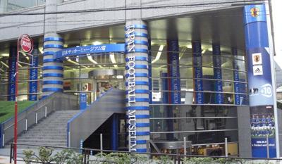 2002 FIFAワールドカップ記念 日本サッカーミュージアム玄関写真