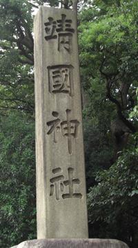 靖国神社石牌