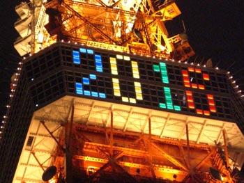 夜の東京タワー2016年東京オリンピック招致PR表示板アップ
