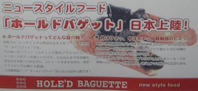「ホールドバゲット」日本上陸!(HOLE'D BAGUETTE)New Style Foods