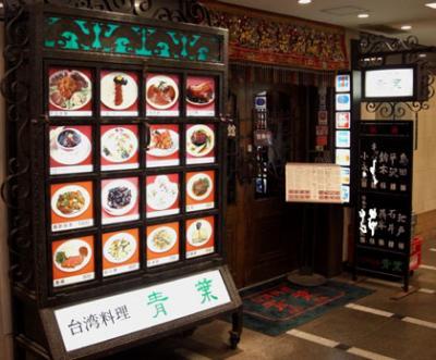台湾料理老舗「青葉」・パーティも出来る広さです。