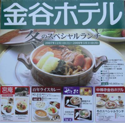 日光金谷ホテル冬限定食事プラン看板(Nikko Kanaya Hotel)