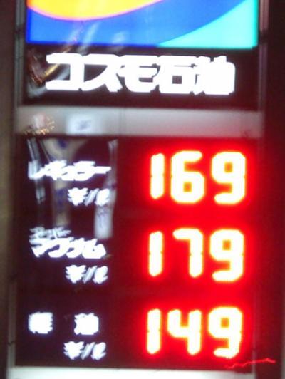 ガソリン高騰・最高金額更新 レギュラー169円・ハイオク179円・軽油149円