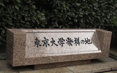 東京大学発祥の地 石碑写真(東京都千代田区神田・学士会館敷地内)