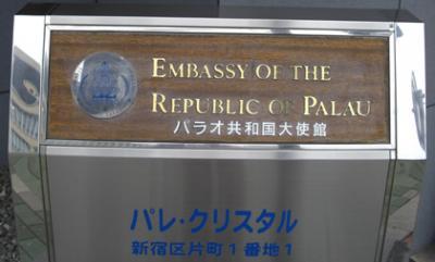 パラオ共和国 駐日大使館玄関写真