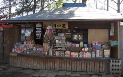 子供の天国・法明寺鬼子母神堂境内の駄菓子屋さん写真