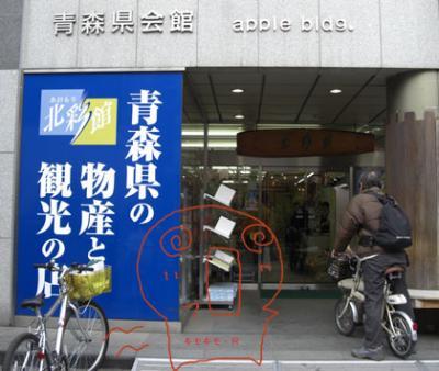 青森県物産館(正式名称:青森の物産と観光の店)