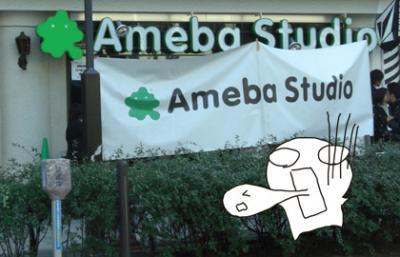 隠されたアメーバスタジオの秘密