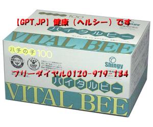 ハチの子粉末100%「バイタルビー」シンギー社製