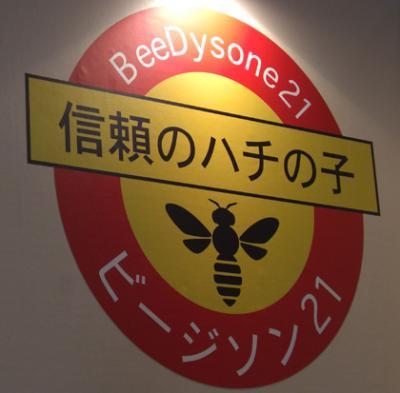 ビージソン21・Beedysone21