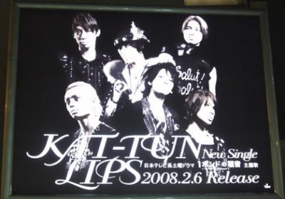 KAT-TUNのLIPS看板