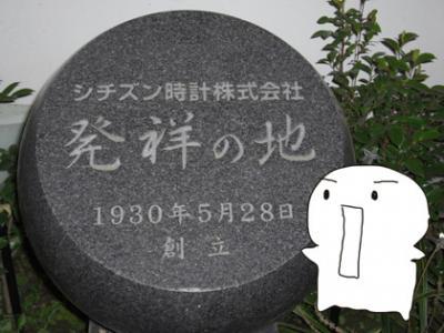 「シチズン(CITIZEN)時計株式会社発祥の地」 石碑<br />