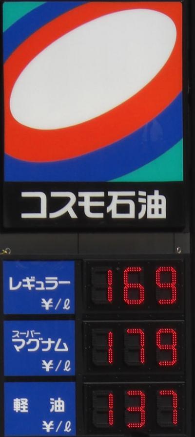 レギュラー169円