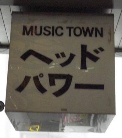 ミュージックタウン・ヘッドパワー
