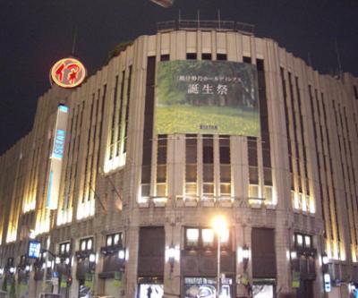 三越伊勢丹ホールディングスの旗艦店の一つ?新宿伊勢丹
