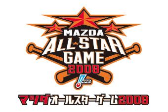 『マツダオールスターゲーム2008』ロゴ