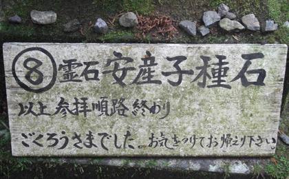 日光・滝尾神社奥の安産子種石看板
