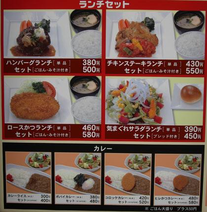 東京・早稲田大学の学食 試食日記メニューの一部