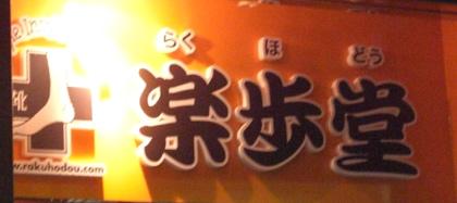 靴のことなら「楽歩堂」って看板が有りました。「東京・新宿御苑駅」