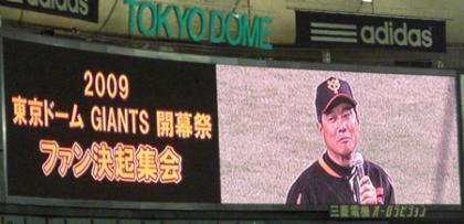 2009巨人ジャイアンツ開幕ファン決起集会IN東京ドーム