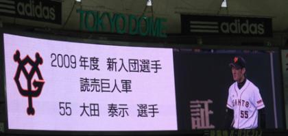 2009年読売巨人軍新入団選手大田泰示選手「背番号55」