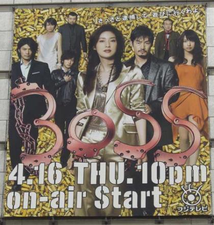 4月16日放送開始のドラマ「BOSS」天海祐希さん主演・異常なポスター