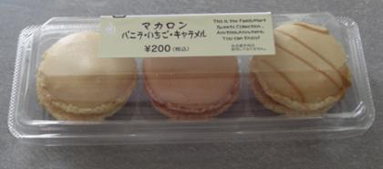 コンビのマカロン(フランス菓子)試食記!