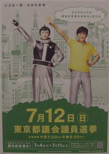 東京都議会議員選挙ポスター