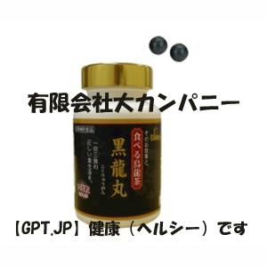 食べる烏龍茶「黒龍丸・クロウーロンガン」ですっきりポンポコリンにスリム!