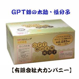 新発売!GPT蜂の子低分子・オスはちの子100%・日本一安全・安心を極める!
