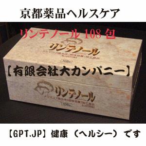 京都薬品ヘルスケア株式会社・リンテノール(メシマコブ IJ209)菌糸体固体培養品で含有が高濃度