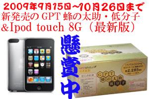 最新アップル社 ipod Touch 8G(アイポッド タッチ)本体&ハチの子粉末「GPT蜂の太助低分子」懸賞