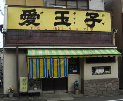 台湾の珍スイーツ・愛玉子ゼリーが美味しいIN東京谷中