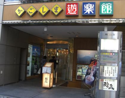 東京は、有楽町駅の近くに「遊楽館」に行く