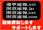 選挙速報.net 開票速報.jp 開票速報.net 開票速報.com を統合