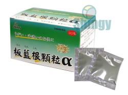 板藍根顆粒α・板藍根茶(ばんらんこんちゃ・バンランコン)は飲み易いです。