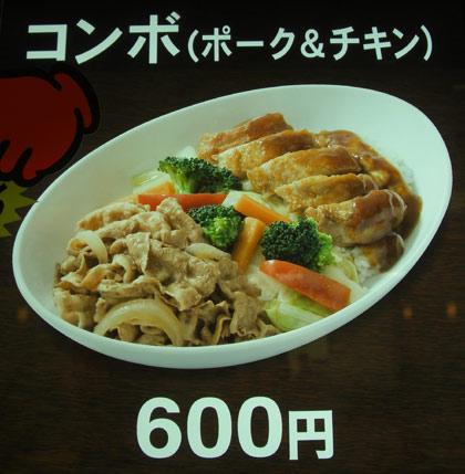 吉野家コンボ(ポーク&チキン)メニュー写真600円(税込)