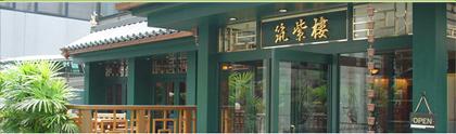 フカヒレ専門店「筑紫楼」東京は恵比寿や広尾、丸の内、日本橋三越に出店
