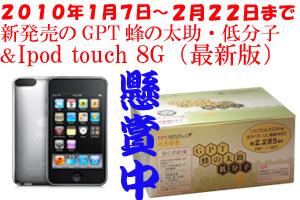 アップルのipod Touch&蜂の子100%低分子サプリメント