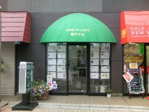 株式会社ベテルのホームページ・幡ヶ谷・初台・笹塚の不動産会社