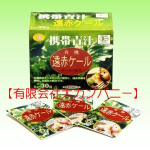 遠赤ケール青汁(日本製・MADE IN JAPAN・EHIME)