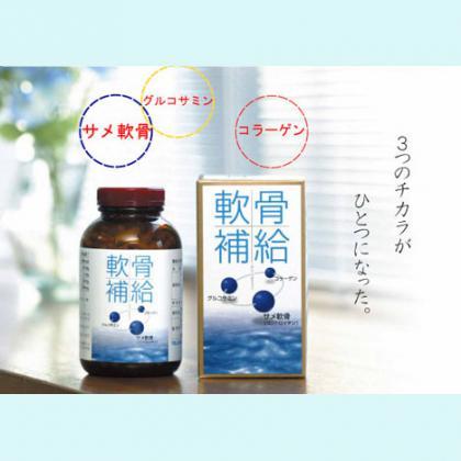 軟骨補給(サメ軟骨、グルコサミン、コラーゲン)日本製・MADE IN JAPAN