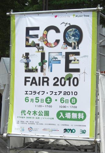 東京・渋谷区代々木公園特設会場でエコ・ライフ2010フェア開催中