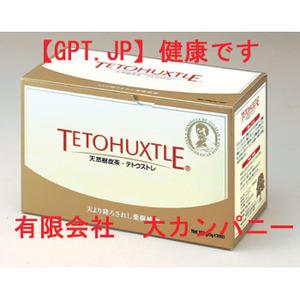 リピート特価有・公認公式正規品・メキシコの至宝「テトウストレ茶」送料無料