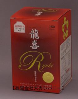 宮崎県で育んだミミズが原料「龍喜(龍心EXを新リニューアル)」ルンブルクス ルベルス・LR末