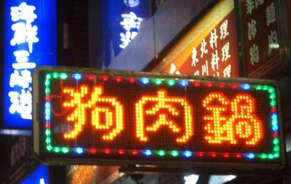 日本でもあった!食用・犬肉鍋の看板・東京都新宿区