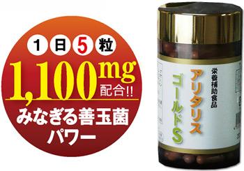 日本産の冬虫夏草なら「アリタリスゴールドS」アリタリス工業・MADE IN JAPAN